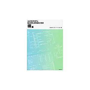 エクステリアの施工規準と標準図及び積算塀編/日本エクステリア学会 honyaclubbook