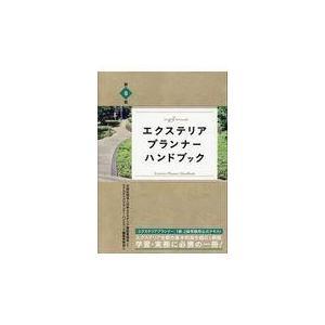 エクステリアプランナー・ハンドブック 第8版/エクステリアプランナ honyaclubbook