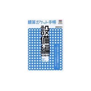 積算ポケット手帳 設備編 2018ー19/フロントロー