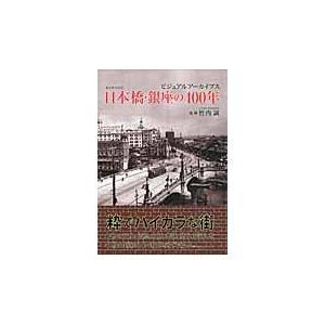 出版社名:ミヤオビパブリッシング、宮帯出版社 著者名:竹内誠 発行年月:2013年06月 キーワード...