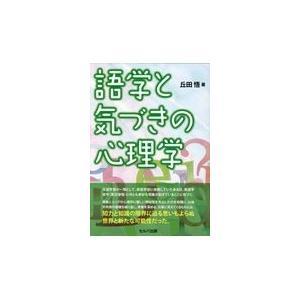 語学と気づきの心理学/丘田悟|honyaclubbook