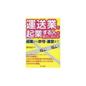 運送業で起業する人が最初に読む本/諸井佳子