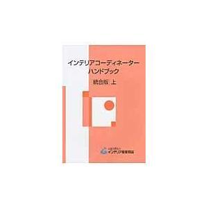 インテリアコーディネーターハンドブック 上 統合版/インテリア産業協会