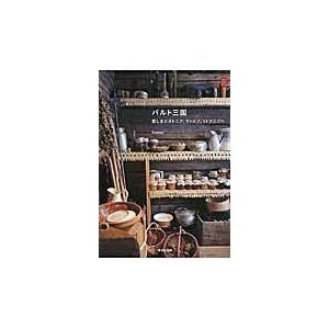 出版社名:書肆侃侃房、地方・小出版流通センター 著者名:Sanna シリーズ名:Kan Kan Tr...