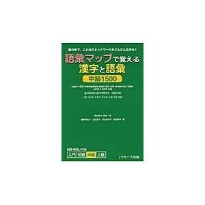 出版社名:Jリサーチ出版 著者名:徳弘康代、飯嶋美知子、山田京子 発行年月:2010年06月 キーワ...
