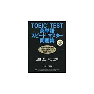 出版社名:Jリサーチ出版 著者名:成重寿 発行年月:2010年10月 キーワード:トーイック テスト...