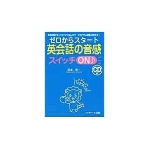 出版社名:Jリサーチ出版 著者名:松本真一(英語) 発行年月:2012年11月 キーワード:ゼロ カ...