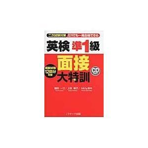 出版社名:Jリサーチ出版 著者名:植田一三、上田敏子、Michy里中 発行年月:2014年10月 キ...