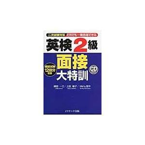 出版社名:Jリサーチ出版 著者名:植田一三、上田敏子、Michy里中 発行年月:2015年07月 キ...