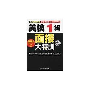 出版社名:Jリサーチ出版 著者名:植田一三、上田敏子、Michy里中 発行年月:2016年02月 キ...