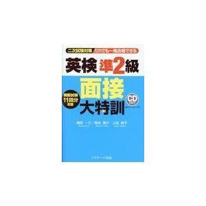 出版社名:Jリサーチ出版 著者名:植田一三、菊池葉子、上田敏子 発行年月:2017年06月 キーワー...