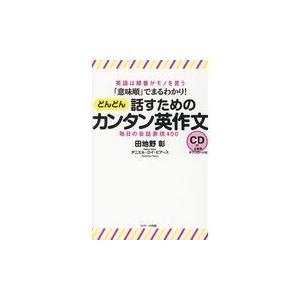 出版社名:Jリサーチ出版 著者名:田地野彰、ダニエル・ロイ・ピアース 発行年月:2018年04月 キ...
