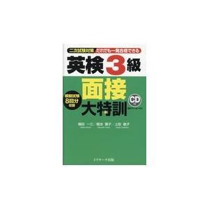 出版社名:Jリサーチ出版 著者名:植田一三、菊池葉子、上田敏子 発行年月:2018年06月 キーワー...