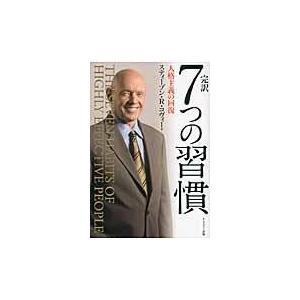 完訳7つの習慣/スティーヴン・R.コ