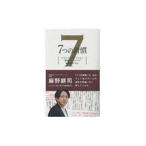 7つの習慣 賢者のハイライト 第5の習慣 麻野耕司 スペシャルエディショ/スティーブン・R.コ