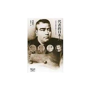 代表的日本人/内村鑑三|honyaclubbook
