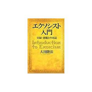 出版社名:幸福の科学出版 著者名:大川隆法 シリーズ名:OR books 発行年月:2010年03月...