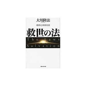 出版社名:幸福の科学出版 著者名:大川隆法 シリーズ名:OR books 発行年月:2011年01月...