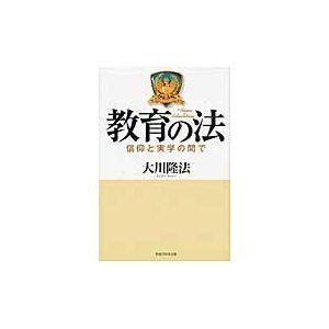 出版社名:幸福の科学出版 著者名:大川隆法 シリーズ名:OR books 発行年月:2011年02月...