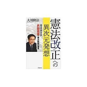 憲法改正への異次元発想/大川隆法