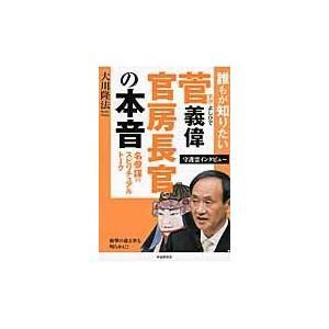 誰もが知りたい菅義偉官房長官の本音/大川隆法