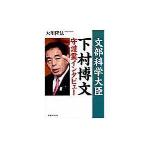文部科学大臣下村博文守護霊インタビュー/大川隆法