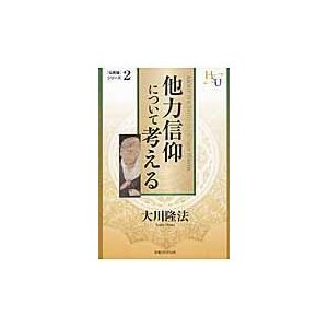 出版社名:幸福の科学出版 著者名:大川隆法 シリーズ名:幸福の科学大学シリーズ 発行年月:2014年...