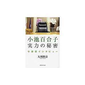 小池百合子実力の秘密/大川隆法