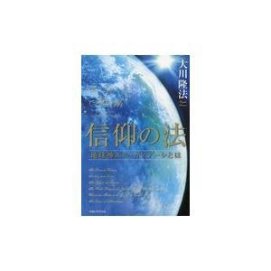 出版社名:幸福の科学出版 著者名:大川隆法 発行年月:2018年01月 キーワード:シンコウ ノ ホ...