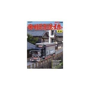 椎名急送大全 新版|honyaclubbook