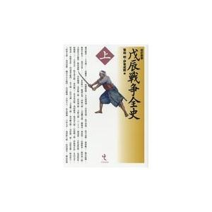 戊辰戦争全史 上 改訂新版/菊池明