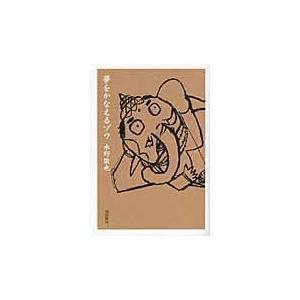 夢をかなえるゾウ 文庫版/水野敬也