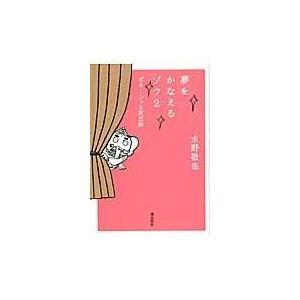 出版社名:飛鳥新社 著者名:水野敬也 発行年月:2014年12月 版:文庫版 キーワード:ユメ オ ...