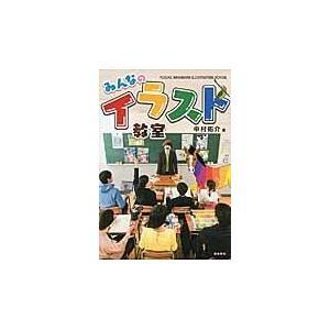 出版社名:飛鳥新社 著者名:中村佑介 発行年月:2015年11月 キーワード:ミンナ ノ イラスト ...