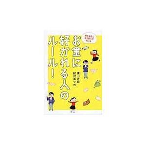 出版社名:飛鳥新社 著者名:横山光昭、桜沢エリカ 発行年月:2016年12月 キーワード:タメル タ...