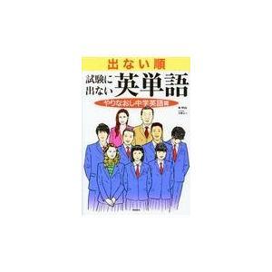 出版社名:飛鳥新社 著者名:中山、千野エー 発行年月:2017年05月 キーワード:デナイ ジュン ...
