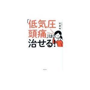 出版社名:飛鳥新社 著者名:佐藤純(医師) 発行年月:2017年10月 キーワード:テイキアツ ズツ...