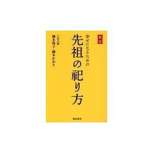 出版社名:飛鳥新社 著者名:細木数子、細木かおり 発行年月:2018年12月 版:新版 キーワード:...