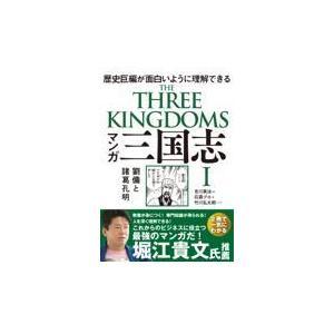 マンガ三国志 1/吉川英治
