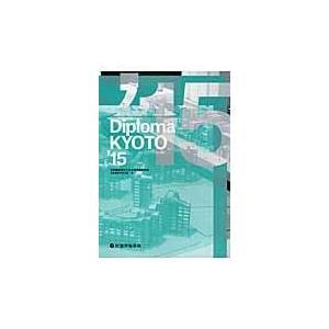 出版社名:総合資格 著者名:京都建築学生之会 発行年月:2016年01月 キーワード:ディプロマ キ...