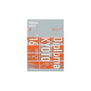 出版社名:総合資格 著者名:京都建築学生之会 発行年月:2016年09月 キーワード:ディプロマ キ...