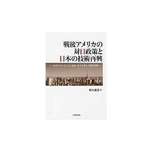 出版社名:大学教育出版 著者名:奥田謙造 発行年月:2015年10月 キーワード:センゴ アメリカ ...