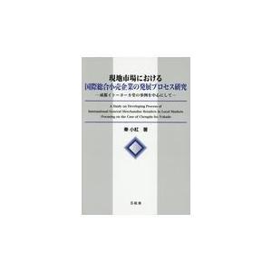 現地市場における国際総合小売企業の発展プロセス研究/秦小紅