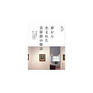 夢から生まれた美術館の物語/関たか子