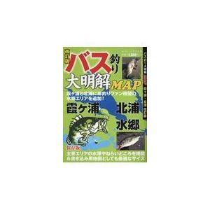 バス釣り大明解MAP霞ヶ浦・北浦 改訂版