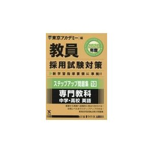 出版社名:ティーエーネットワーク、七賢出版 著者名:東京アカデミー シリーズ名:オープンセサミシリー...