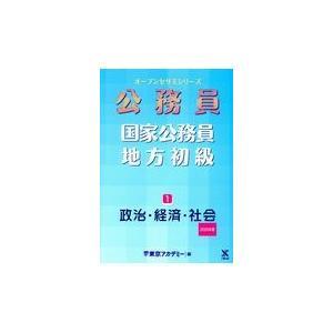 公務員国家公務員・地方初級 1(2020年度)/東京アカデミー honyaclubbook