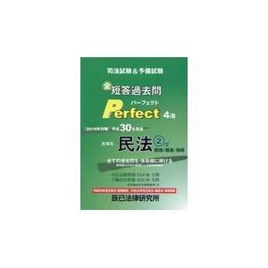 司法試験&予備試験短答過去問パーフェクト 4 平成30年度版|honyaclubbook