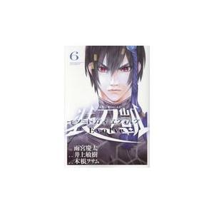 ソードガイ・エヴォルヴ 6/雨宮慶太 honyaclubbook