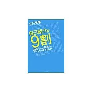 自己紹介が9割/立川光昭